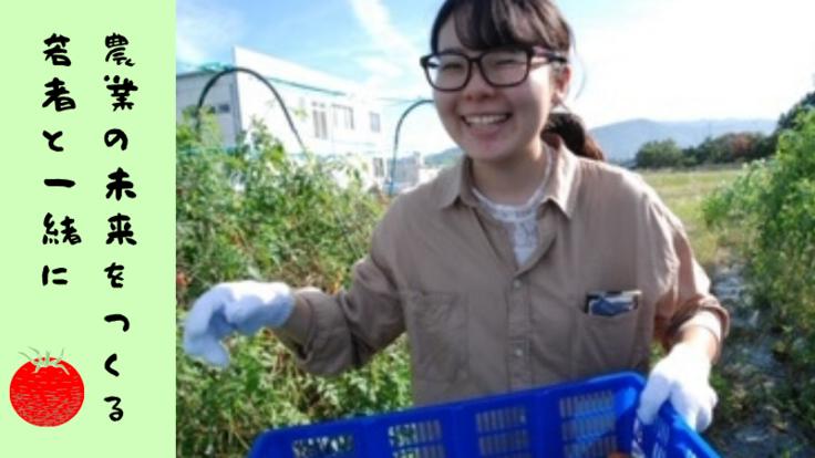 それぞれの事情で働けない若者が、活躍できる農園をつくりたい!