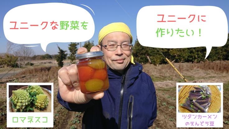 50歳を前に、農業で独立します!ユニークな野菜をお届けしたい!