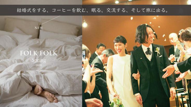 もっと人々が出会える場所に。伊勢に「泊まれる結婚式場」を。