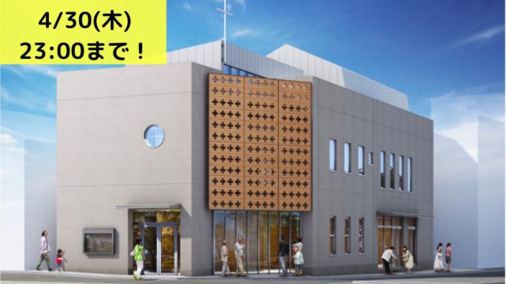 生まれ変わる横浜上野町教会の象徴、木製スクリーンを設置したい