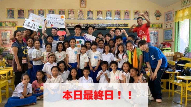 フィリピンバロック村で子ども支援!みんなで歯磨きプロジェクト