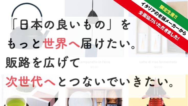 守りたい日本の良いもの!海外進出の壁を取っ払う卸サイト制作