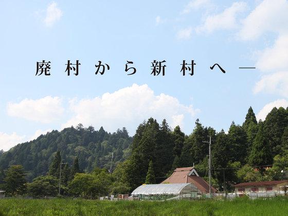 古民家を改修し、京都の山奥のたった一人の村を再生させたい