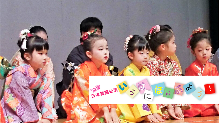 本物の舞台芸術を子どもたちに。「いろはにほんぶよう!」を開催