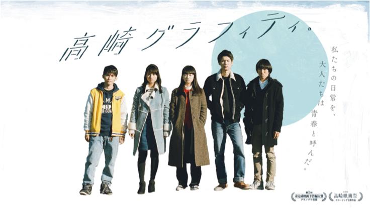 映画「高崎グラフィティ。」のDVDを多くの人に届けたい