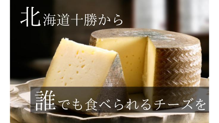 植物由来の材料で作る。ベジタリアンも食べられるチーズを全国へ