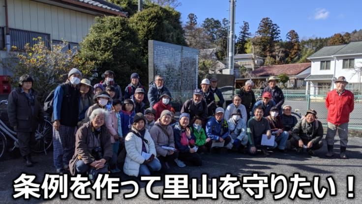 太陽光発電の乱開発から、小川町のみどり豊かな里山を守りたい!