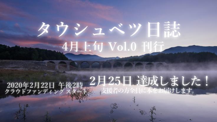 写真冊子『タウシュベツ日誌 Vol.0』を制作したい!