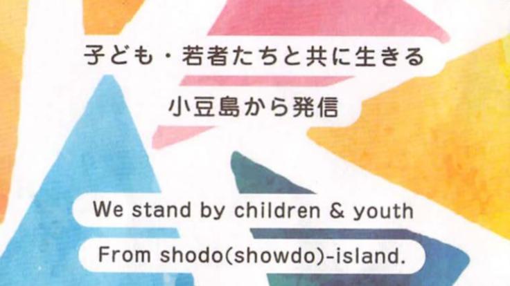 小豆島の子ども・若者支援の一つとして、「移動」を支えたい!