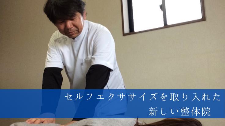 快適な毎日を過ごしてほしい。新潟県上越市で整体院を開業!