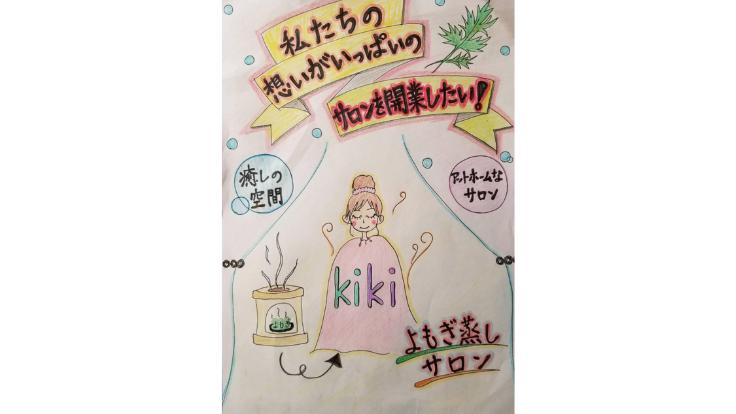 大阪で4児のママが起業!女性を癒せるよもぎ蒸しサロンに挑戦!