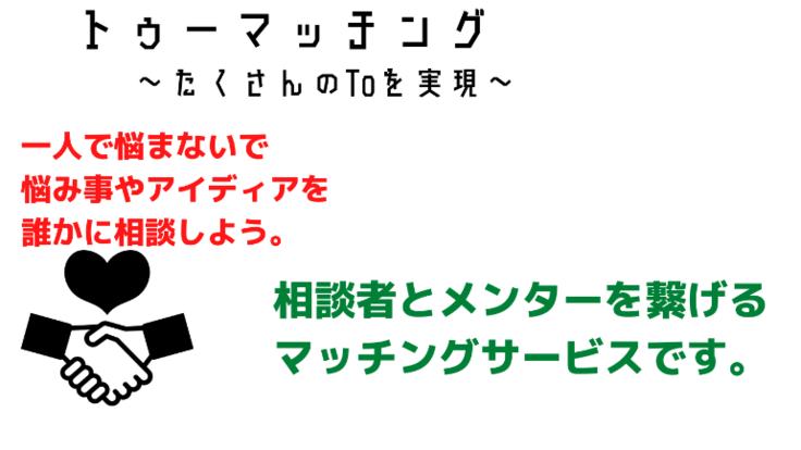 トゥーマッチング~相談特化型独立応援サイト~