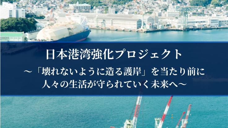30年蓄積してきた技術を未来へ。日本の港湾を守るために