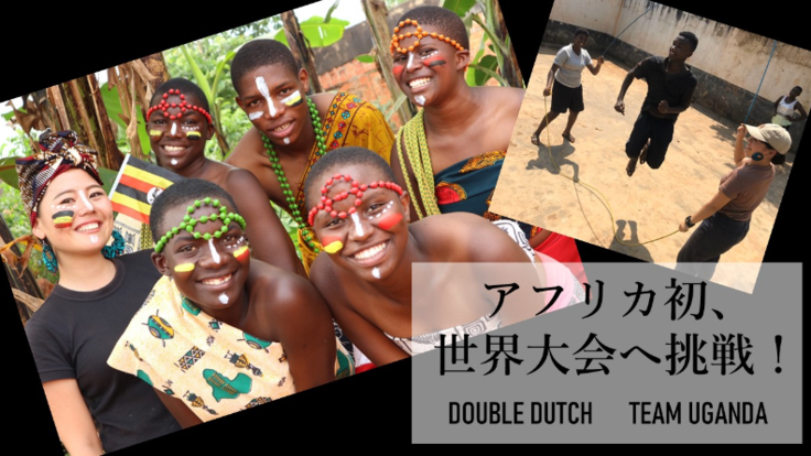 アフリカ初!子供たちをダブルダッチ世界大会に連れていきたい!
