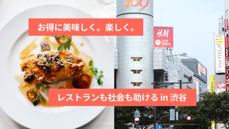お得に美味しく。楽しく。レストランも社会も助ける in 渋谷