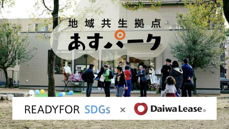 公園 ✕ 地域課題。誰一人取り残さないコミュニティを神戸から。