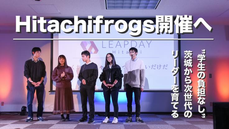 次世代を担う茨城の学生たちが世界に挑戦できる環境を作りたい!