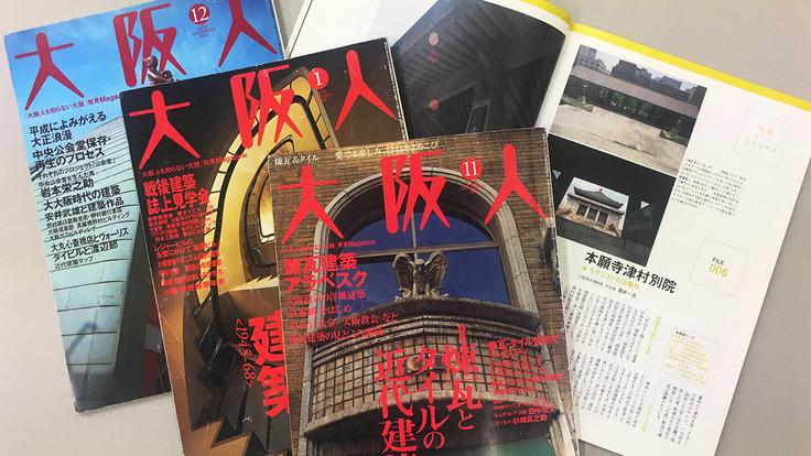 酒井一光さんが見つめた大阪の建築たち「発掘 the OSAKA」書籍化