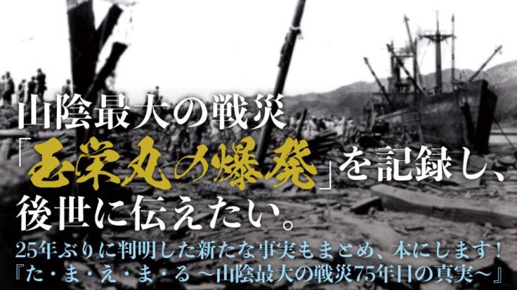 山陰最大の戦災「玉栄丸の爆発」を記録し、後世に伝えたい。