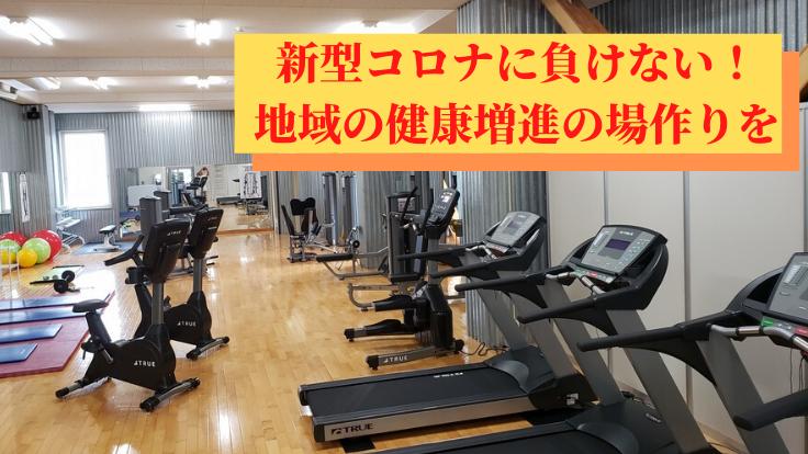 新型コロナで開業危機。逆境にある名古屋市熱田区のジムへ支援を