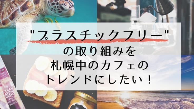 プラスチックフリーの活動を札幌中のカフェのトレンドにしたい!