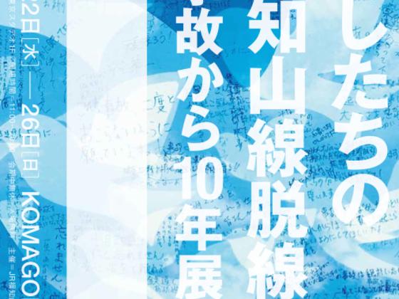 今年4月に「JR福知山線脱線事故から10年展」を開催したい!