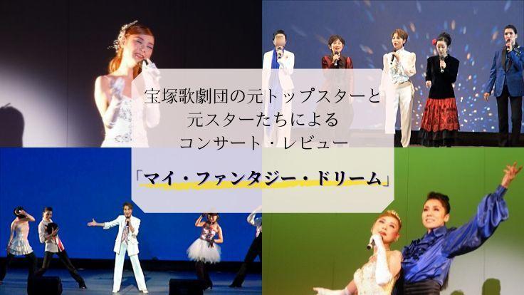皆様の笑顔のために。宝塚歌劇団OGが華麗な非日常をお届けしたい