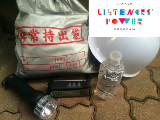 都内で災害に遭った際に必要な情報を紹介するラジオ番組を作る!
