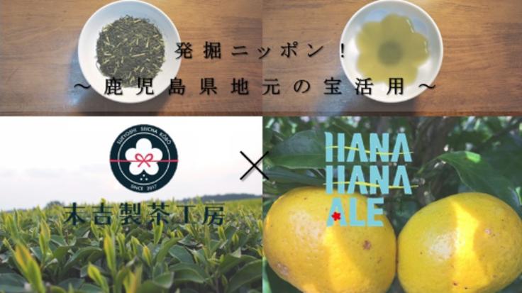 発掘ニッポン『究極の香るジャパニーズティー』プロジェクト