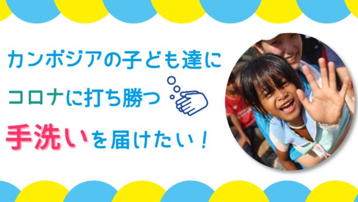 コロナを機会に!カンボジアの子供たちに手洗いの習慣を!