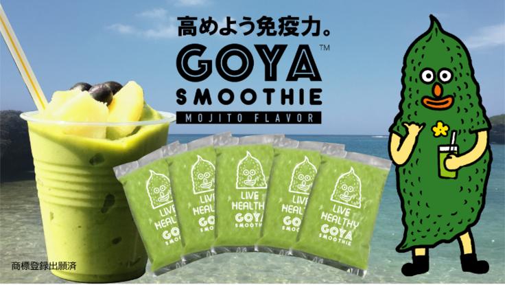 宮古島のゴーヤで作ったモヒート風スムージーを全国に届けたい!