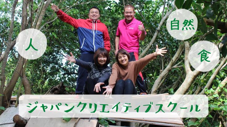 与論島初のフリースクール・自然の中でクリエイティブな学びを!