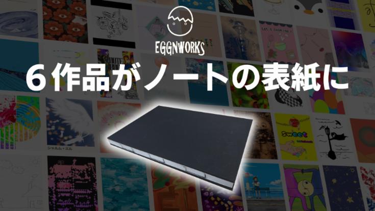 学生アート作品・商品化への総選挙 EggnWorks