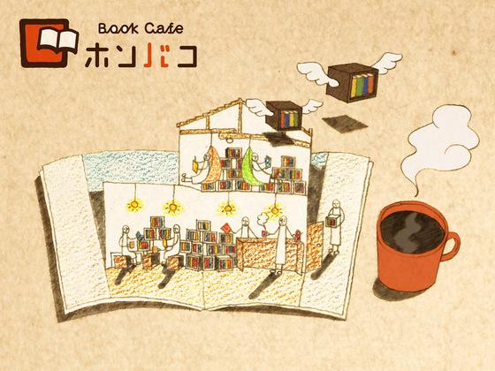 人と街が繋がるきっかけとなるブックカフェを鳥取につくりたい!