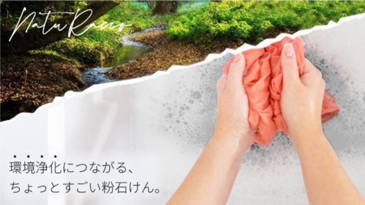 環境浄化につながる粉石鹸『NatuRacco ナチュラッコ』