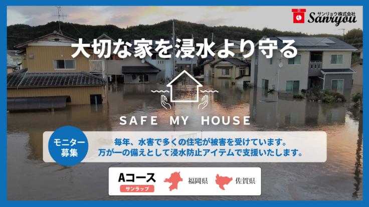 水害対策・浸水防止システム 戸建てモニター販売!(A)