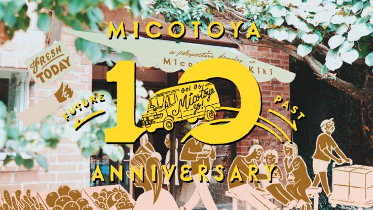 旅する八百屋の10周年 「Micotoya House」を作りたい