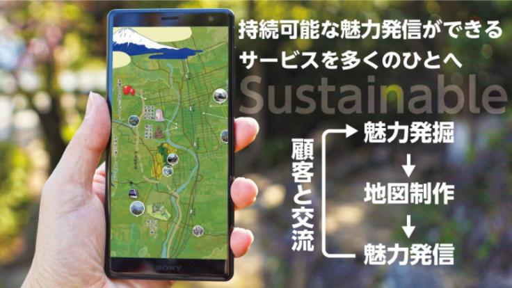 デジタルマップで持続可能な魅力発信ができる仕組みを実現したい