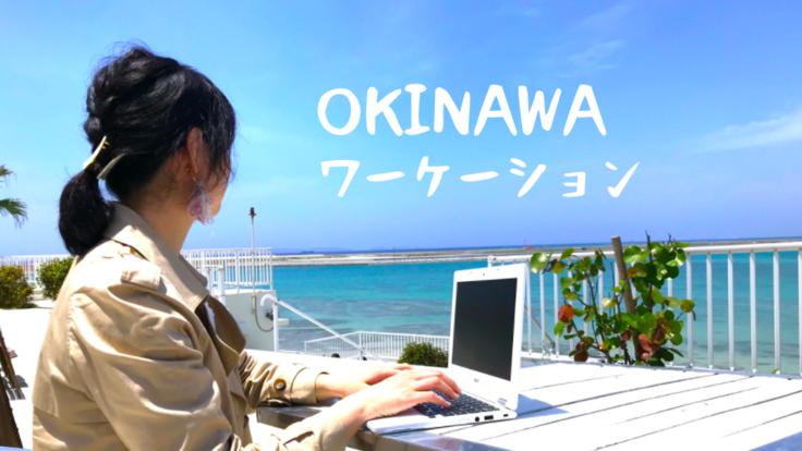 """沖縄で「自分」を整える。""""ワーケーション""""という選択肢を"""