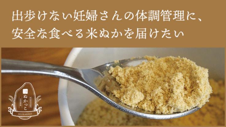 出歩けない妊婦さんの体調管理に、安全な食べる米ぬかを届けたい