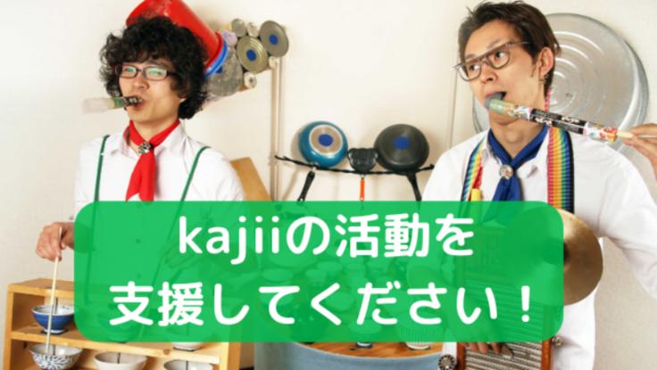 日用品演奏ユニット「kajii」の活動を支援してください!