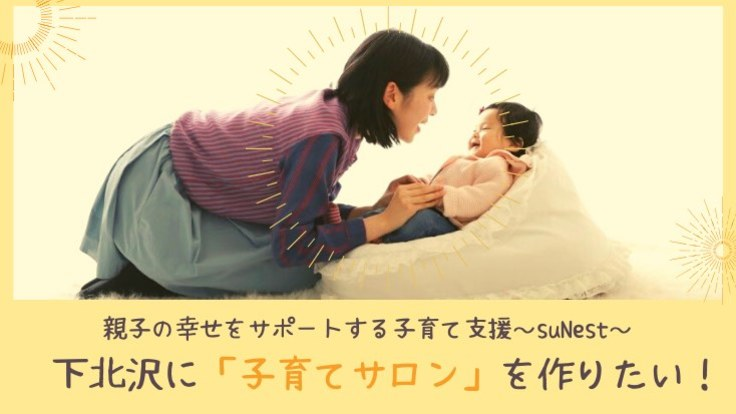 ママは家族の太陽!親子が笑顔になれる子育てサロンを作りたい!
