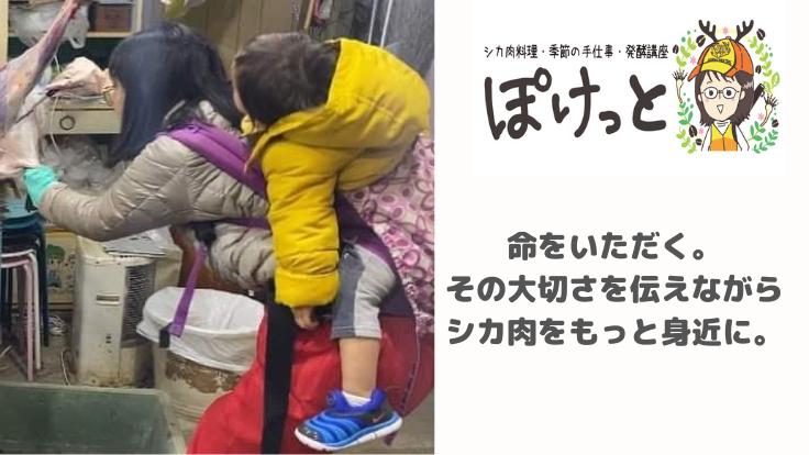 枚方市で獣肉処理施設をオープンに1児のママが挑む!