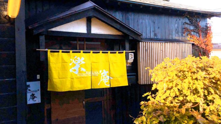 コロナ感染症により大きな影響をうけている古民家宿泊施設を応援