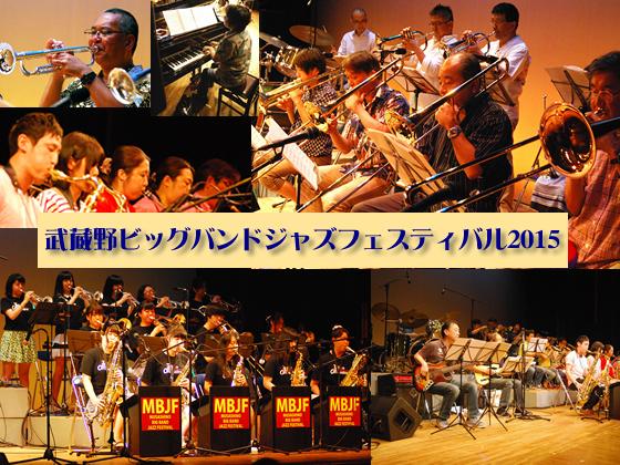 ビッグバンドのゴージャスなジャズサウンドの競演を武蔵野の地で