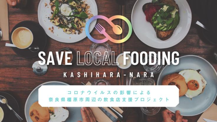 奈良県橿原市周辺の飲食事業者へ、コロナウイルス対策支援を。