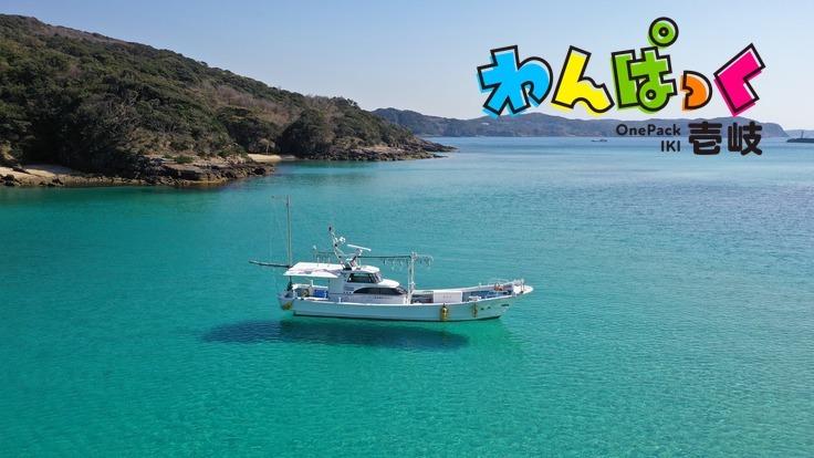 持ち物は、遊び心だけ!自然溢れる壱岐島で、気軽に船釣り体験を