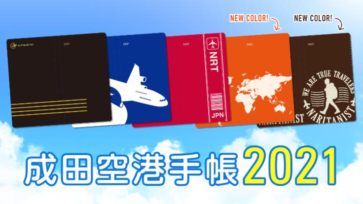 旅が好き、空港が好き、地元が好き。想いをつなぐ成田空港手帳