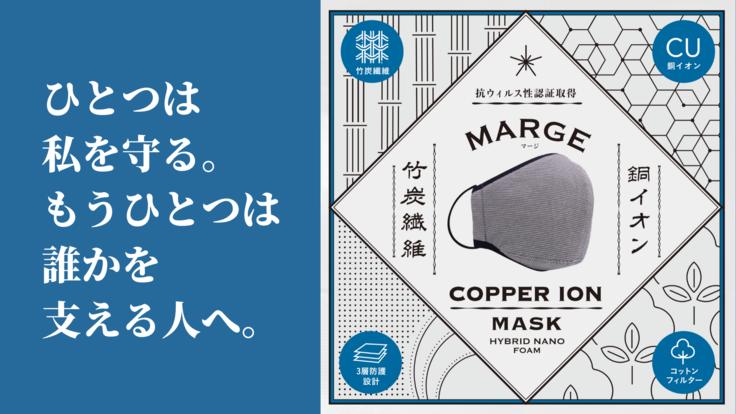 銅イオンフィルター使用「ちょっといいマスク」をおすそわけ。