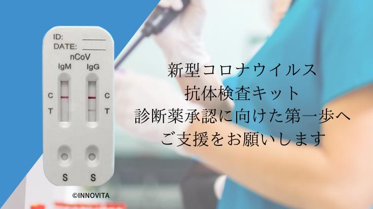 コロナウイルス 抗体検査キット、日本国内で診断薬承認を目指す